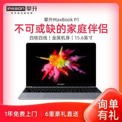 攀升MaxBook P1 四核窄边框IPS屏轻薄金属商务办公网课笔记本电脑
