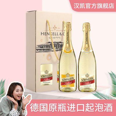 小芳推荐 德国原瓶进口汉凯君来双支起泡酒气泡酒750ml*2瓶