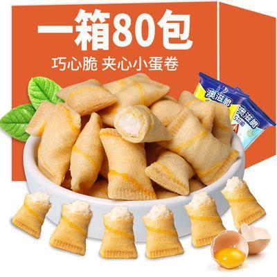 【买40包送40包】巧芯脆夹心鸡蛋卷儿童饼干食品香酥零食批发整箱