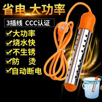 烧水棒热得快自动断电烧水器电加热管烧水快洗澡热水棒安全桶家用