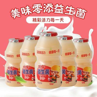 【当月新货】乳酸菌益生菌饮品早餐学生儿童牛奶酸奶调理肠胃