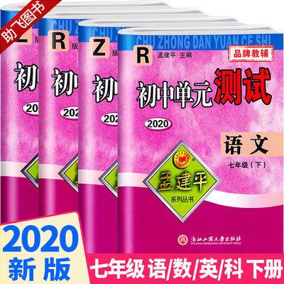 2020孟建平初中单元测试七八九年级下册语文数学英语科学人教浙教
