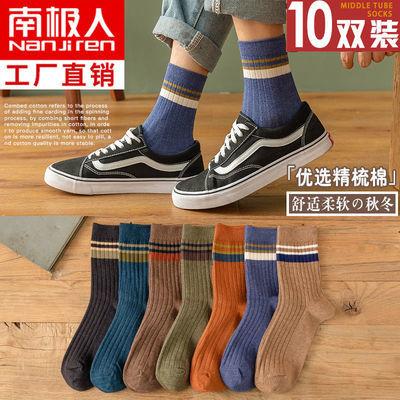 南极人纯棉防臭袜子男中筒袜男士秋冬季长筒长袜运动加厚保暖吸汗