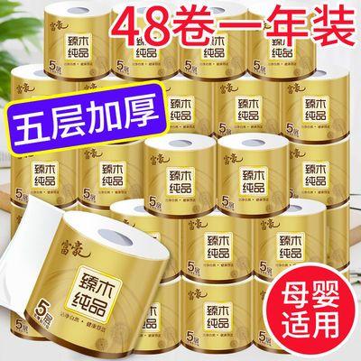 【48卷加量装/12卷】富豪有芯卷筒纸卫生纸卷纸批发家用大卷厕纸