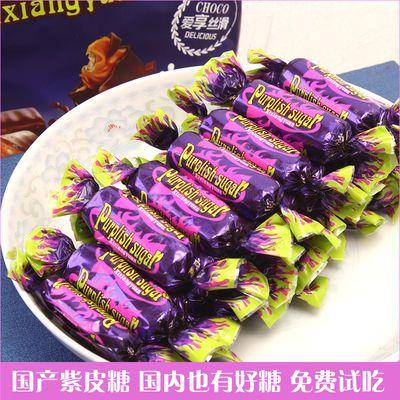 喜相缘俄罗斯风味紫皮糖国产夹心巧克力糖果婚庆喜糖果零食批发