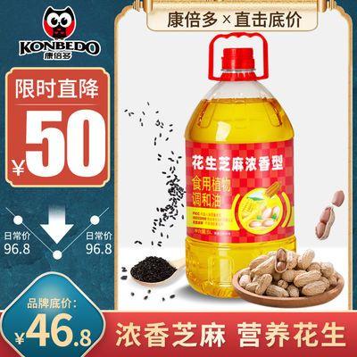 【品牌直降】花生油食用油芝麻油调和油植物油色拉油批发家用足斤