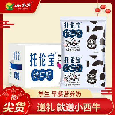 【近期新货】小西牛 青海无菌枕纯牛奶220ml*16*1 纯牛奶整箱批发