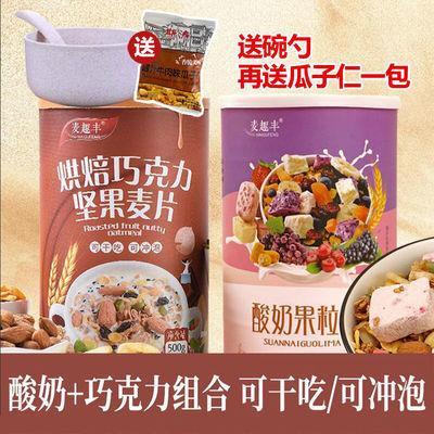酸奶果粒麦片巧克力坚果麦片组合免煮即食营养早餐燕麦代餐500克