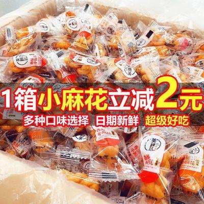 【人气麻花】小麻花整箱蜂蜜椒盐咸香甜香麻辣传统小零食喜糖果