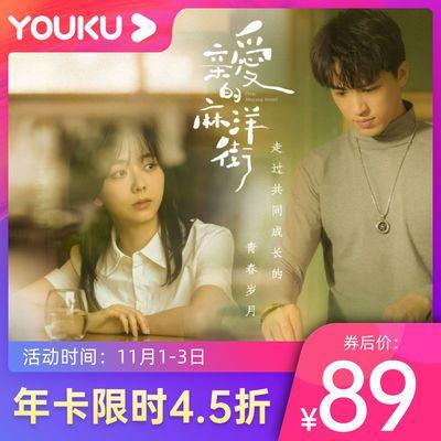 优酷会员12个月youku会员年卡优酷土豆视频vip会员年卡直充秒到账