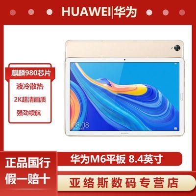 华为平板M6 麒麟980芯片 8.4英寸超清屏液冷散热持久续航华为平板
