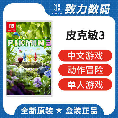 任天堂 switch游戏 NS 皮克敏3  Pikmin3 中文 现货