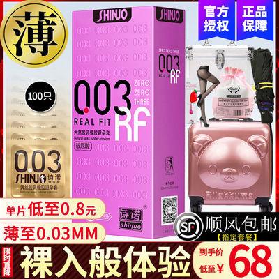 诗诺玻尿酸避孕套大包装100只超薄超润滑安全套大油量成人计生用
