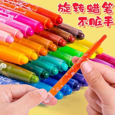 18953/晨奇36色旋转蜡笔套装幼儿园彩色蜡笔24安全小学生油画棒儿童涂鸦