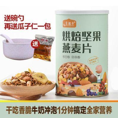 送碗勺再送瓜子仁】即食干吃型烘焙坚果燕麦片早餐冲饮燕麦片500g