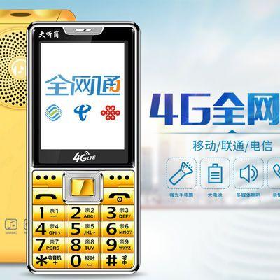 71361/全网通4G手机超长待机联通电信移动老年机多功能学生便携老人手机