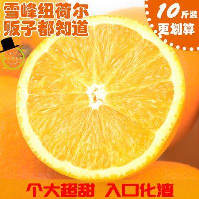 纽荷尔脐橙怀化溆浦雪峰山橙子批发价应季新鲜水果