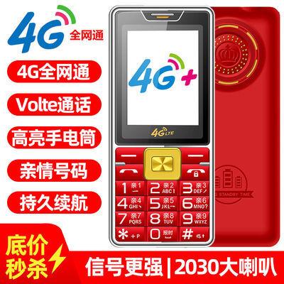 59418/新款4G全网通直板老年机超长待机大音量大屏老人手机男女学生手机
