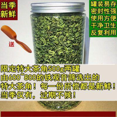 75449/福建安溪茶叶铁观音茶角 碎茶500g罐装 特价正品高沫浓香型兰花香