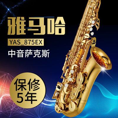 正品雅马哈中音萨克斯875EX降E调萨克斯风管乐器初学 考级 演奏款