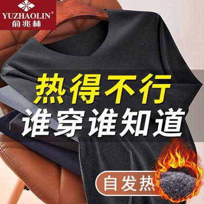 【不保暖包退】俞兆林男士无痕保暖内衣套装发热加绒V领秋衣秋裤