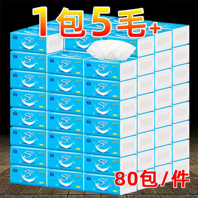 80包抽纸整箱批发雪亮家用卫生纸巾餐巾纸20包家用面巾纸卷纸抽
