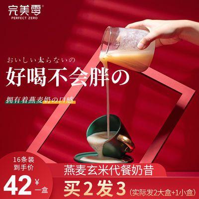 日本代餐奶昔网红代餐粉营养低脂 膳食纤维高蛋白早餐速食奶昔