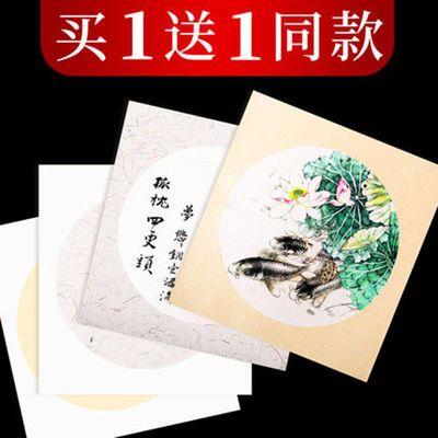 49259/宣纸国画卡纸生宣作品书法纸儿童水彩画装框免装裱软卡圆形镜片纸