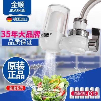 74655/德国金顺净水器家用水龙头过滤器厨房净水自来水净化器过滤芯直饮