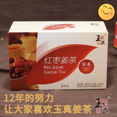 [生姜油]玉真公主牌红枣姜茶驱寒暖宫大姨妈广西红糖小黄姜低糖型