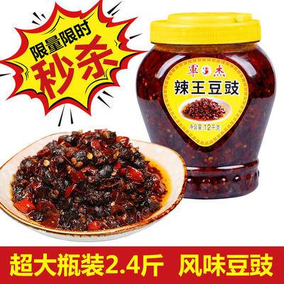 【军杰辣王豆豉】湖南特产豆豉酱辣椒酱拌面拌饭老干妈风味豆豉酱