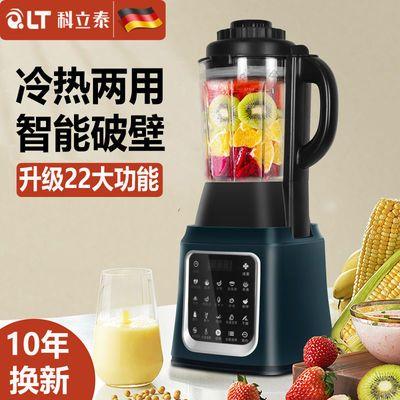 77817/德国豆浆机家用全自动加热多功能搅拌机辅食机榨汁机破壁机料理机