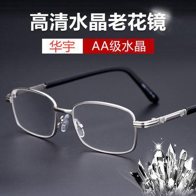 28292/天然水晶老花镜男女通用全框玻璃耐磨耐刮耐火烧抗疲劳防辐射眼镜