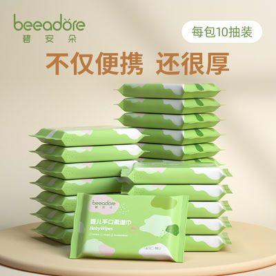 57430/碧安朵婴儿湿巾手口专用小包装便携随身学生湿纸巾批发10抽学生