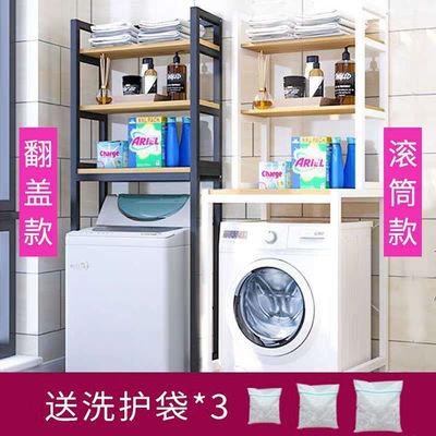 37651/洗衣机置物架马桶架滚桶波轮洗衣机架子全自动洗衣机架阳台收纳架