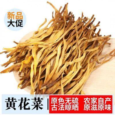黄花菜干货 农家自产500g新鲜无硫特级金针菜湖南邵东土特产包邮