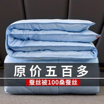 恒源祥特价加厚冬季蚕丝被100桑蚕丝单人双人春秋被芯学生被子8斤