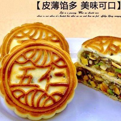 【现做现发】月饼广式老五仁传统手工水果味中秋月饼糕点零食批发
