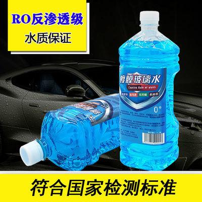 玻璃水汽车冬季防冻玻璃水车用雨刷精雨刮水-40-25清洗液四季通用