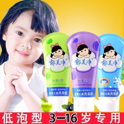 郁美净儿童洗面奶正品男女小孩深层清洁滋润补水保湿小学生洁面乳