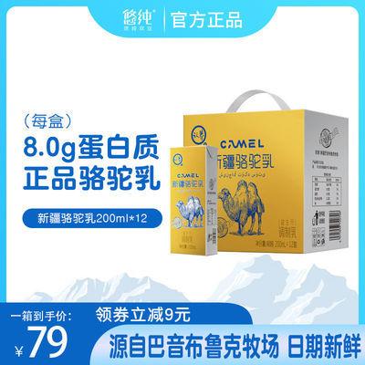 【官方正品】认养新疆骆驼牛乳新疆骆驼奶整箱批发礼盒装