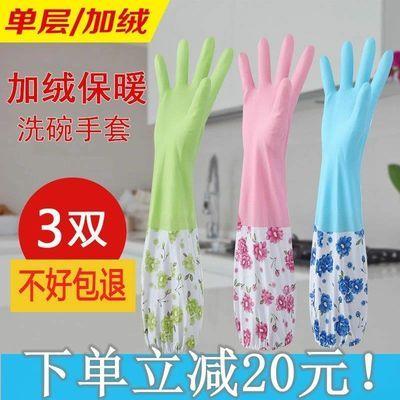 加厚洗碗手套家务保暖洗衣服厨房清洁耐用橡胶皮手套女一体绒男款