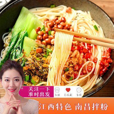 【小方 推荐】江西特产南昌拌粉江西米粉米线早餐速食食品夜宵5盒