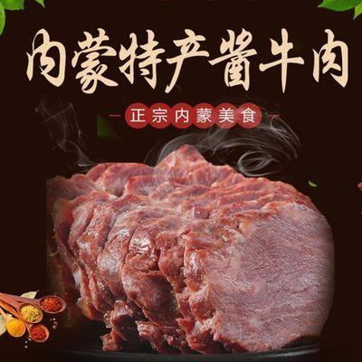 【熟牛肉】正宗内蒙古酱牛肉五香卤味牛肉熟肉即食牛腱子真空包装