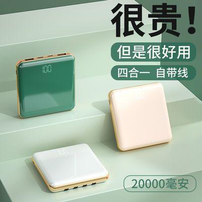 17910/充电宝20000毫安自带线超薄快充大容量华为苹果小米通用移动电源
