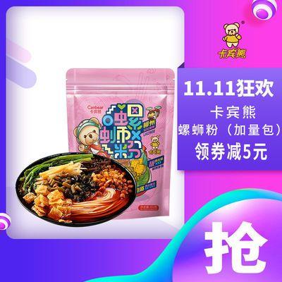 卡宾熊螺蛳粉正宗柳州原味麻辣味螺丝粉酸辣粉方便速食食品批发