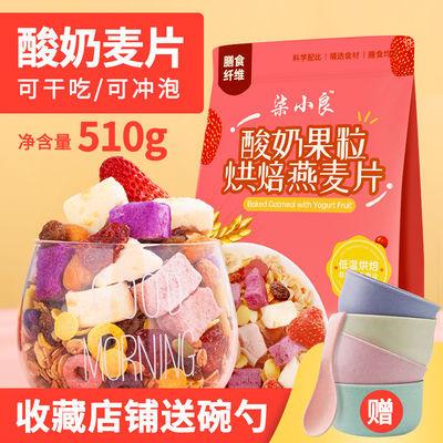 下单送碗勺】酸奶块果粒烘焙水果坚果燕麦片即食代餐营养早餐饱腹