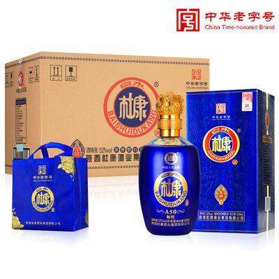 【中华老字号】白水杜康白酒浓香型纯粮原浆52度500ml*6整箱特价