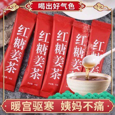 【五十条超值装】红糖姜茶调理月经大姨妈驱寒暖宫祛湿暖胃姜母茶
