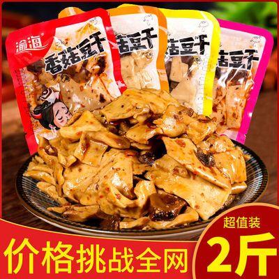 9995/渝海麻辣香菇豆腐干零食小吃小包装散装休闲小吃整箱批发多规格